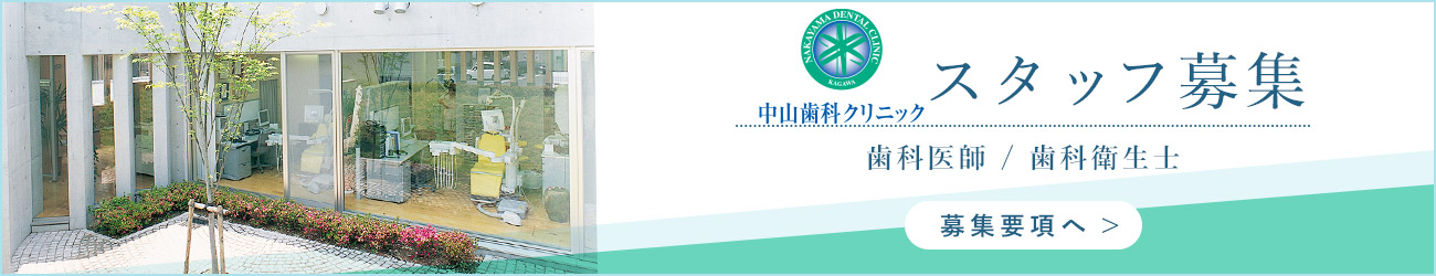 香川県高松市 中山歯科クリニック 歯科衛生士 求人